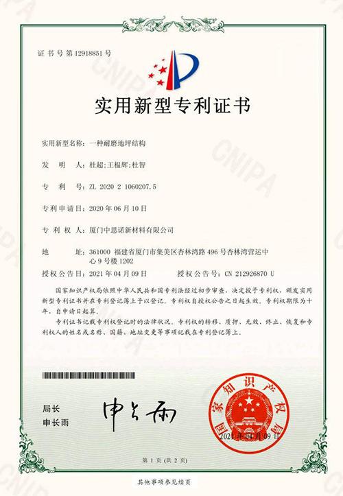 喜讯 中思诺获得《一种耐磨地坪结构》专利授权