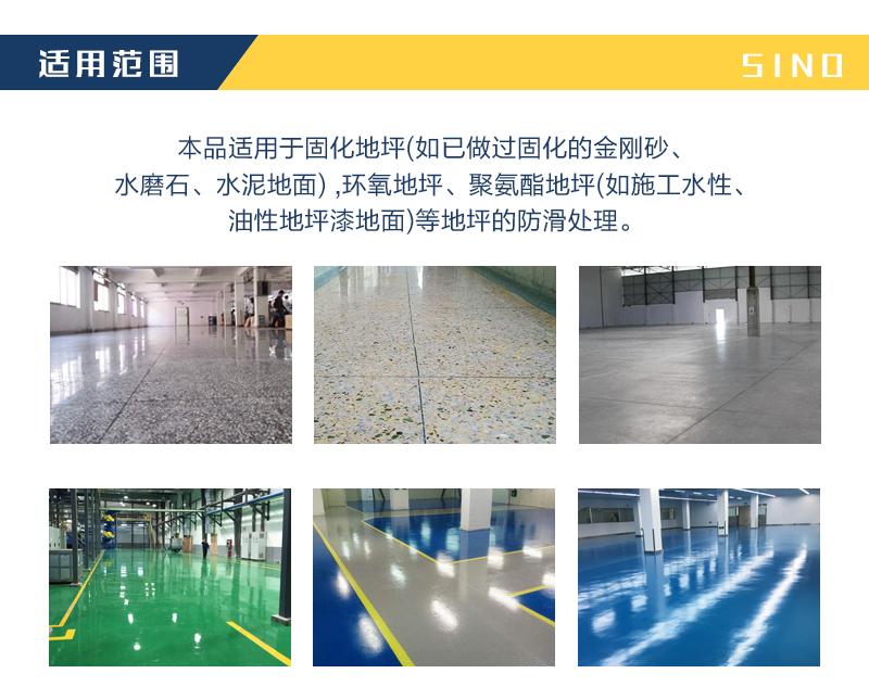 地坪专用防滑剂-混凝土防滑剂-水泥地面防滑液-固化地坪防滑液-中思诺超磨地坪