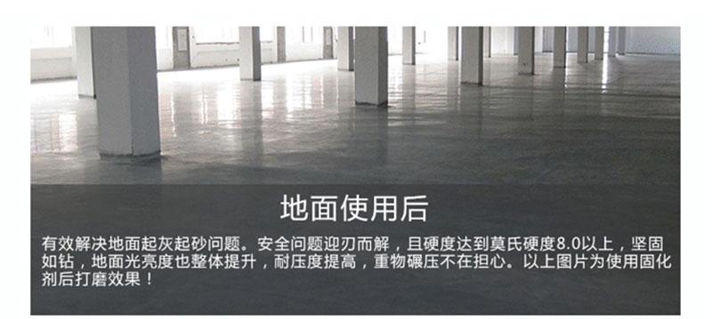 超磨360-水泥固化剂-混凝土密封硬化剂-混凝土固化剂-中思诺超磨地坪