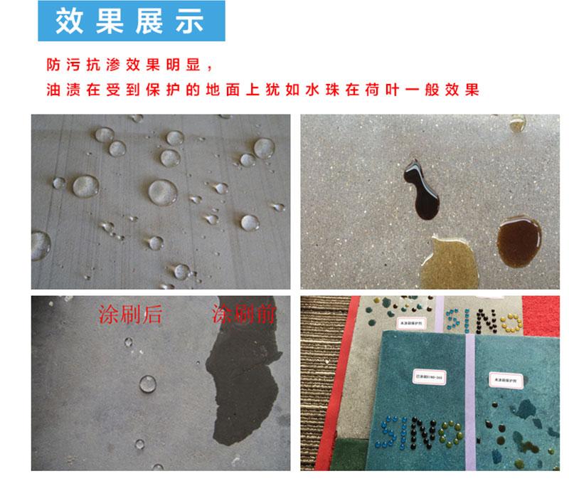 超磨365-混凝土防污防油剂-混凝土防污剂-水泥抗油剂-中思诺超磨地坪