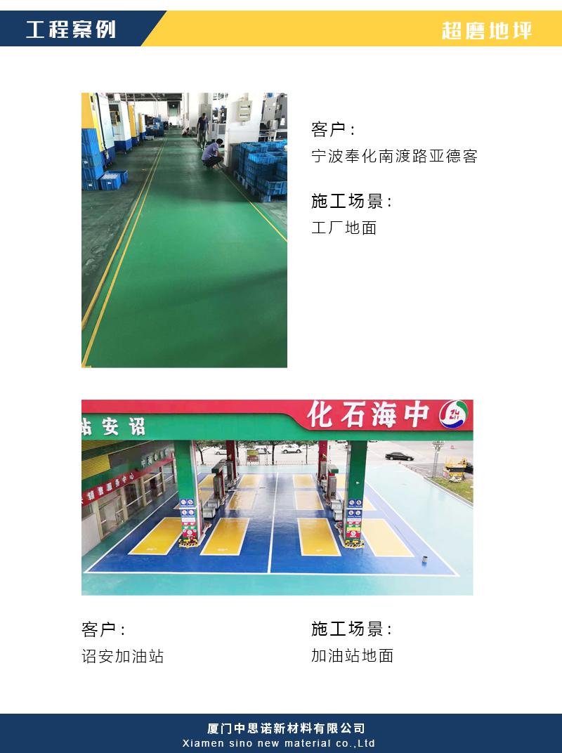 超磨一号-水性聚氨酯地坪漆-聚氨酯地坪-水性地坪漆厂家-中思诺超磨地坪