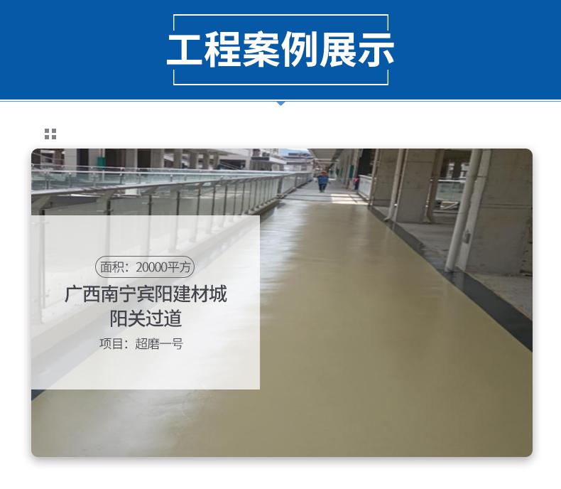 超磨一号-水性聚氨酯地坪漆工程案例