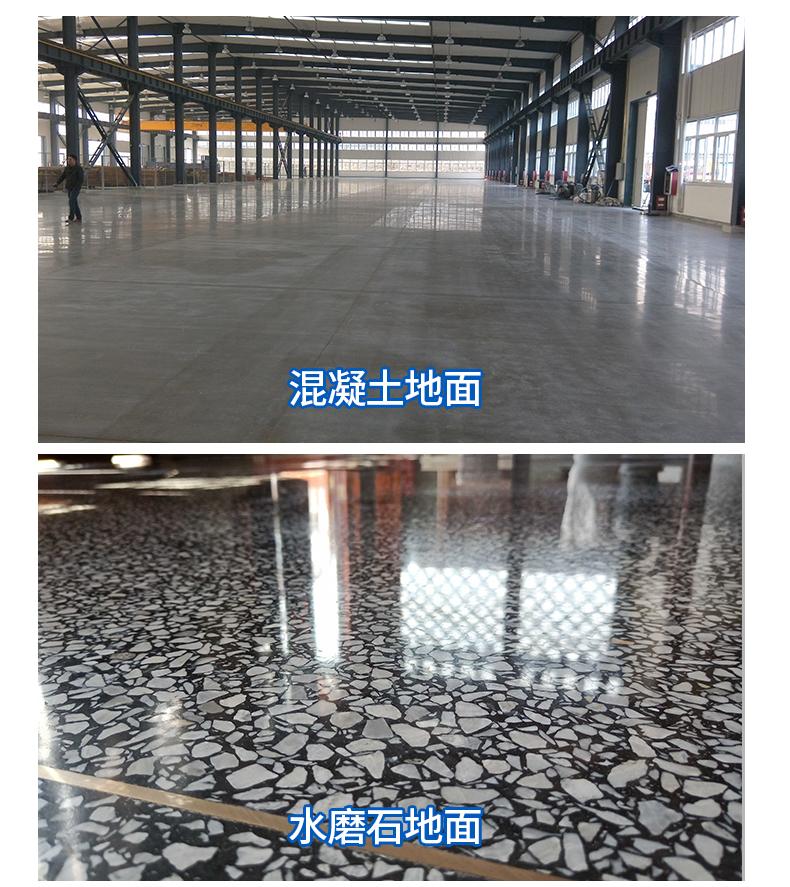 超磨360-地坪固化剂-水泥硬化剂-地面起砂处理剂-中思诺超磨地坪