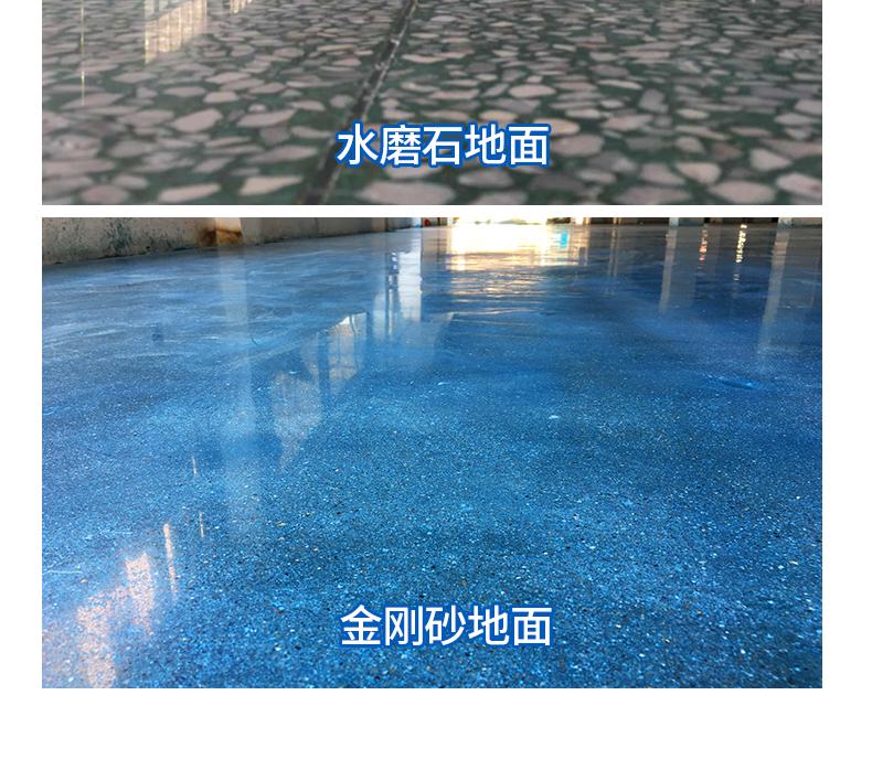 超磨361-地坪染色剂使用地面