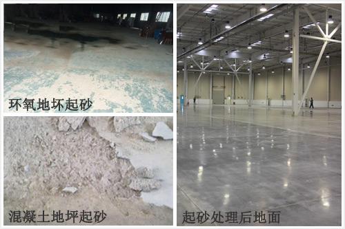 水泥地反沙怎么解决?室内水泥地面起砂解决办法
