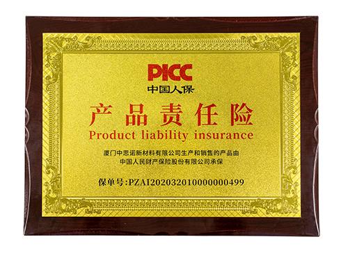 【重磅】中思诺产品由中国人保PICC承保,为消费者保驾护航