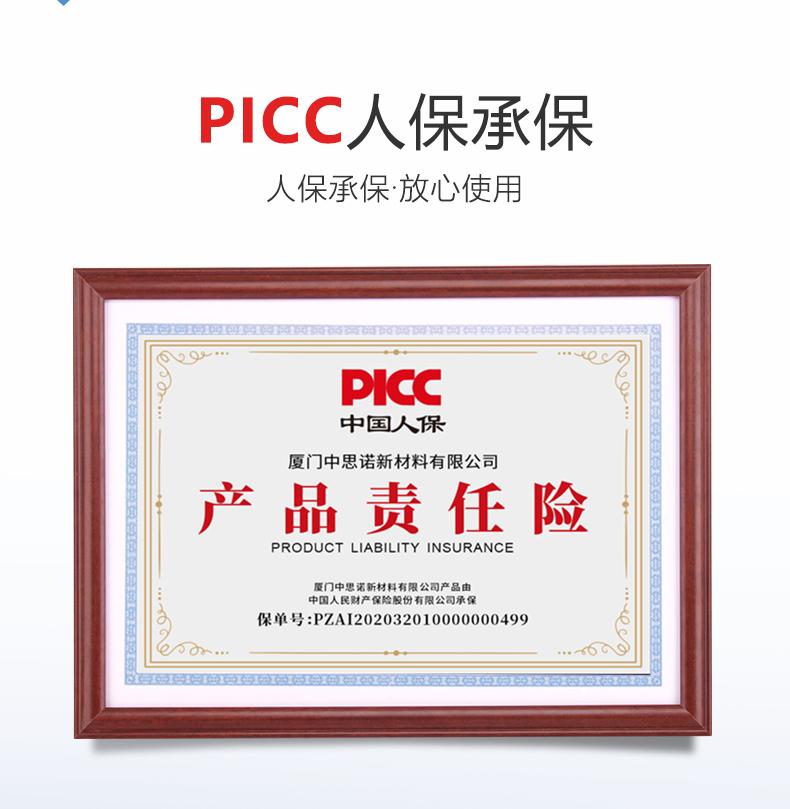 超磨一号-水性聚氨酯地坪漆picc承保