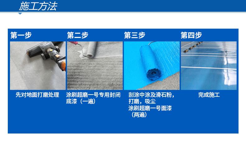超磨一号-水性聚氨酯地坪漆施工方法