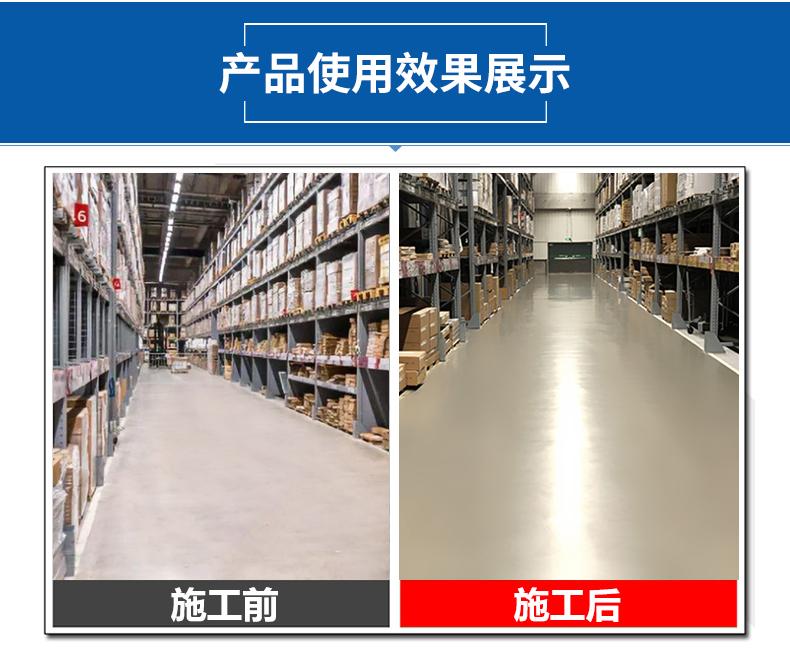超磨一号-水性聚氨酯地坪漆使用效果