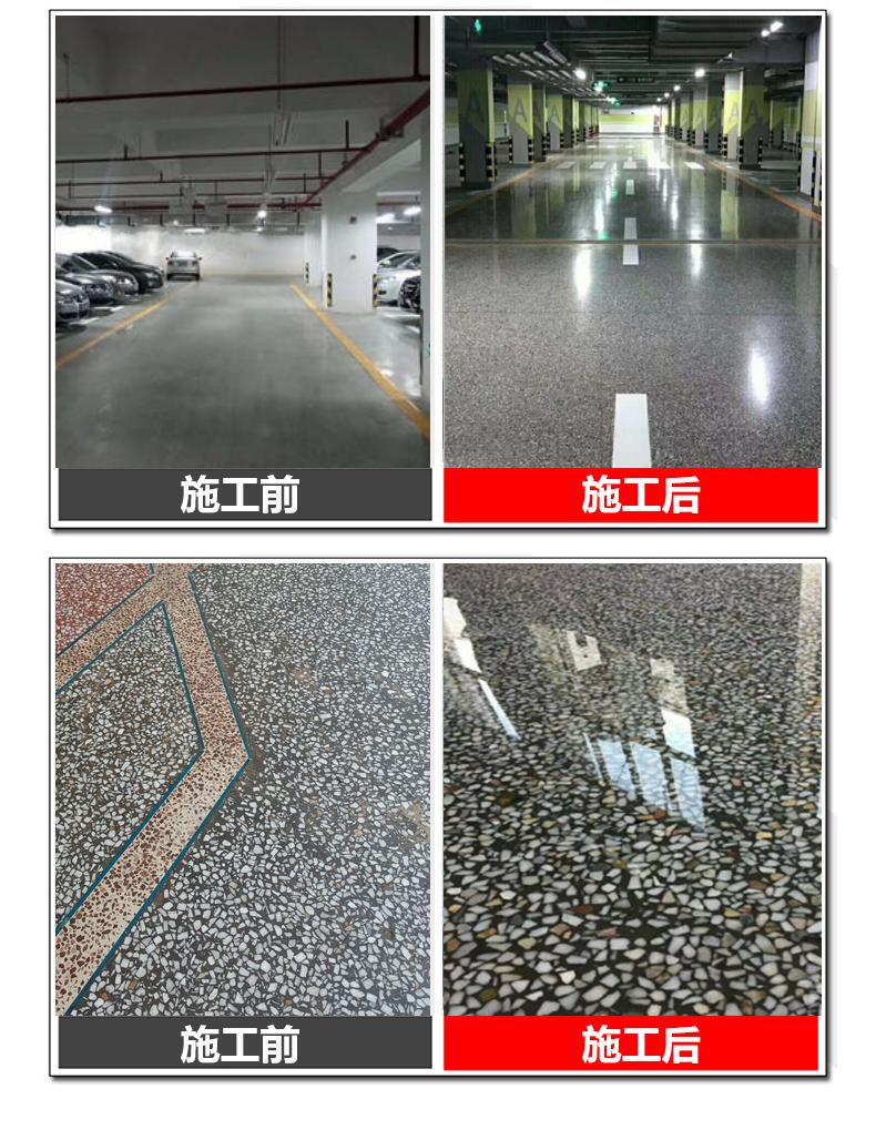 超磨366-混凝土抛光液使用方法