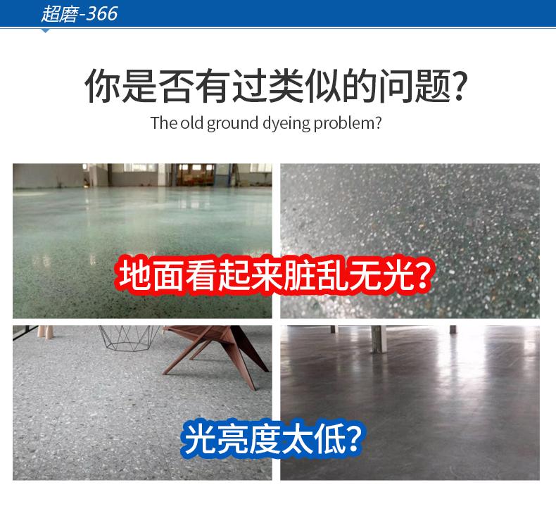 超磨366-混凝土抛光液-水泥增光剂-地坪增亮剂-中思诺超磨地坪