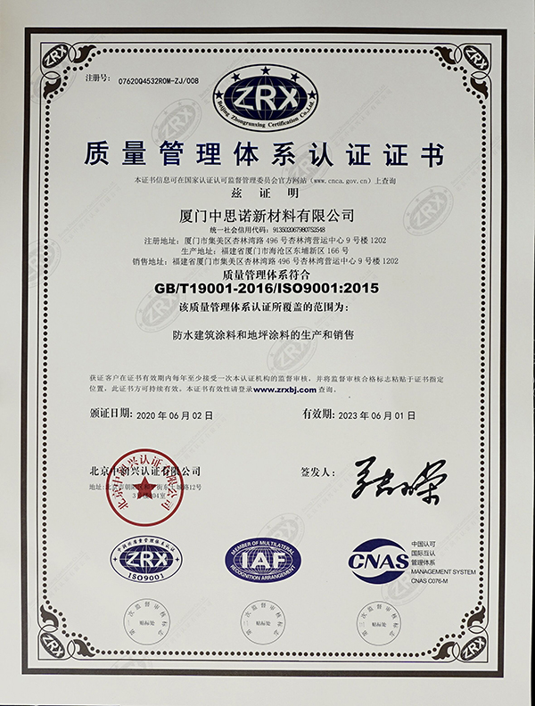 热烈祝贺中思诺通过ISO9001质量体系、ISO14001环境体系双认证