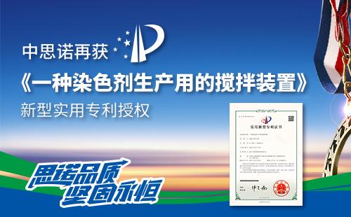 热烈庆贺我司获得《一种染色剂生产用的搅拌装置》专利授权