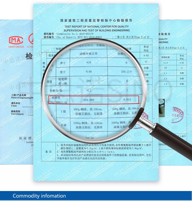 超磨一号-水性聚氨酯地坪漆检测报告